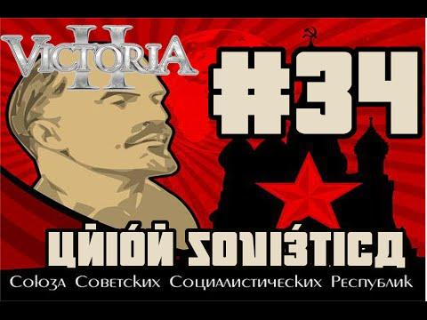 China quiele Comunismo - Unión Soviética #34 - Victoria II A Heart of Darkness