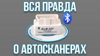 ВСЯ ПРАВДА ПРО АВТОСКАНЕРЕ ELM 327 bluetooth OBD 2