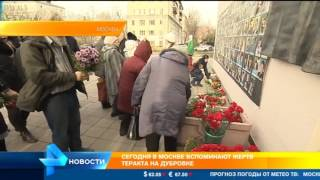 """В Москве вспоминают освобождение заложников """"Норд-Ост"""""""