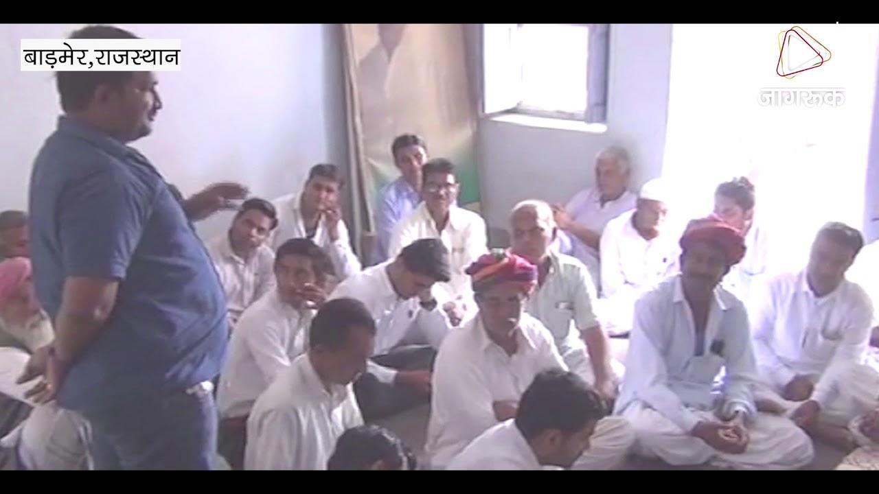 बाड़मेर जिला कांग्रेस कमेटी की बैठक आयोजित