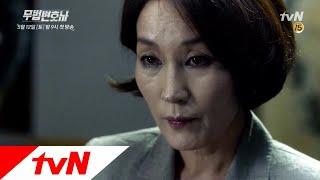 「無法弁護士」予告映像4