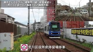 【都電】東京さくらトラム(都電荒川線)前面展望⑫(荒川二丁目~三ノ輪橋)