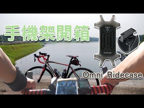 TOPEAK Omni Ridecase 自行車手機架開箱實測