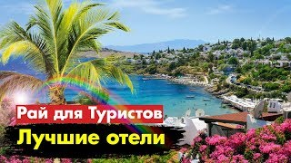 Отдых в ТУРЦИИ на Эгейском побережье ТОП ЛУЧШИХ отелей для райского отдыха