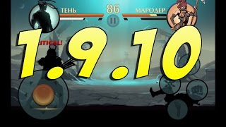 Обновление Shadow Fight 2 версия 1.9.10(Review/Обзор)