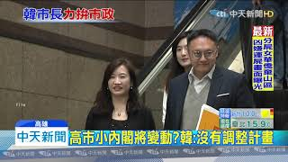 20200113中天新聞 韓國瑜回來了!重返市政不懼「內憂外患」