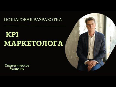 KPI МАРКЕТОЛОГА. Как разработать KPI для маркетолога