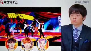 バズリズム 2017.5.19 EXO-CBX cut.