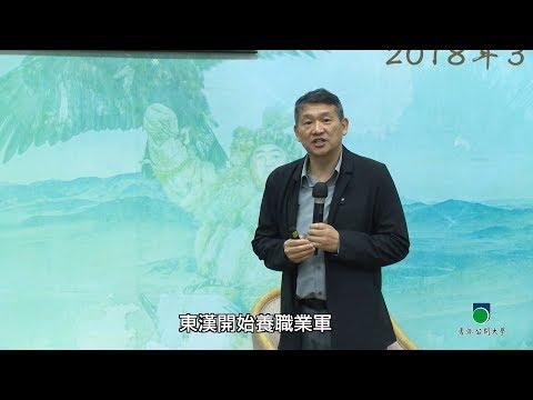 OUHK -「中國360度透視」系列講座:游牧民族如何參與中國歷史之創造