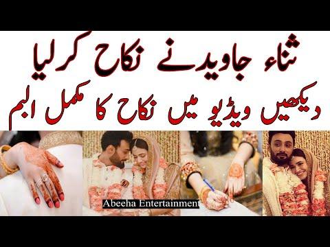 Sana Javed got married||complete album of nikah ||Abeeha Entertainment||AE