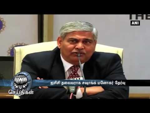 Shashank Manohar elected new independent ICC Chairman - Dinamalar May 12th 2016