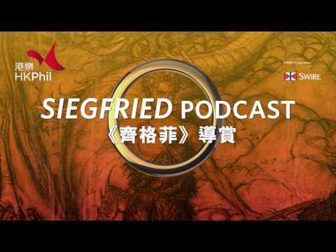 HK Phil's Siegfried Podcast: Pre-Performance Podcast