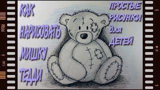 Рисуем мишку Тедди / Drawing a Bear Teddy