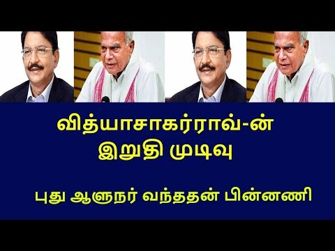vithyasagar rao final decision|tamilnadu political news|live news tamil|latest news