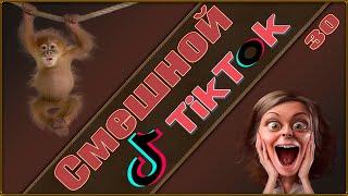 Смешной Tik Tok Видео Приколы Ржач Угар Подборки для тебя! №30 #TiDiRTVLIVE