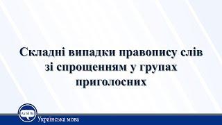 Урок 20. Українська мова 10 клас
