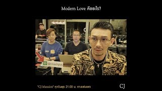 CJ Mansion Modern Love คืออะไร?