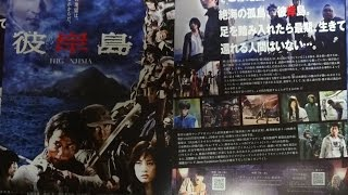 彼岸島 B 2010 映画チラシ 【映画鑑賞&グッズ探求記 映画チラシ 劇場パ...