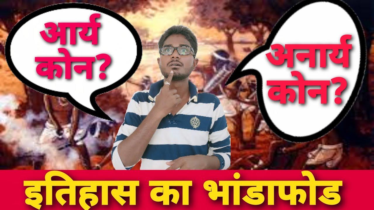 आर्य कोन?, अनार्य कोन? इतिहास का भांडाफोड by Rahul kannake