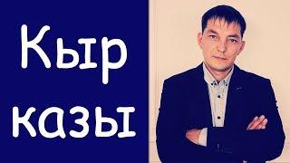 Марсель Фархутдинов: «Кыр казы»