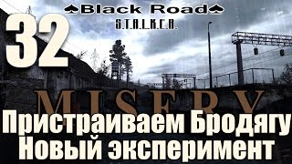 MISERY 2.1.1►Black Road►S.T.A.L.K.E.R.