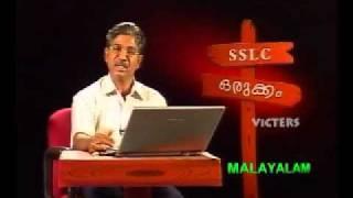 SSLC Orukkam-Malayalam Part 07