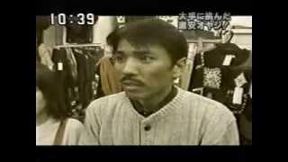 爆安衣料店ハマモード 02年02月05日放送 「峰竜太のホンの昼メシ前」