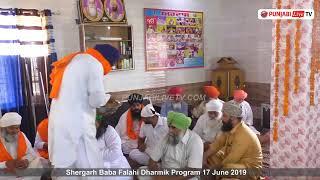 Shergarh Baba Falahi Dharmik Program 17 June 2019