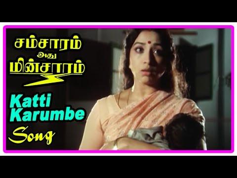 Samsaram Adhu Minsaram Scenes | Katti Karumbe Song | Lakshmi decides to solve the issues | Visu