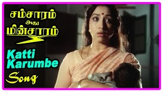 Samsaram Adhu Minsaram Scenes | Katti Karumbe Song | Lakshmi decides to solve the issues | Visu