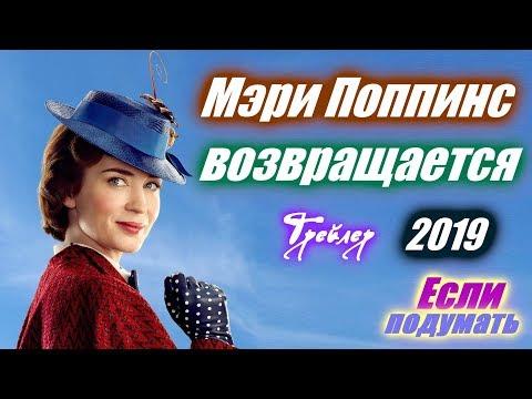 Мэри Поппинс возвращается  - Фильм Тизер Сказка Приключения 2019