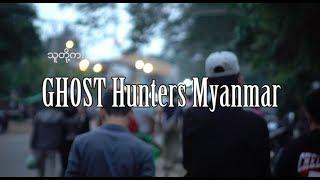 DVB - တေစၦ ဖမ္းသူမ်ား (Ghost Hunter Myanmar)