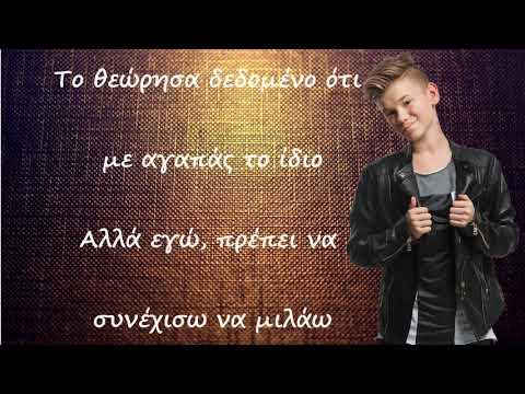 Marcus & Martinus - Heartbeat {Greek Lyrics}