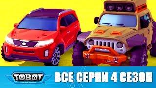 Тоботы - все серии подряд на русском - новые серии 4 сезон - сборник 4