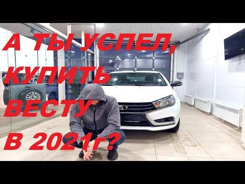 3 ПРИЧИНЫ ТЕБЕ КУПИТЬ ЛАДУ ВЕСТУ В 2021г. ( Lada Vesta 2021 отзыв)
