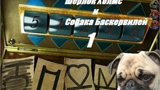 Шерлок Холмс и Собака Баскервилей серия 2-1
