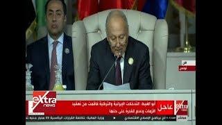 كلمة الأمين العام لجامعة الدول العربية خلال أعمال القمة العربية الـ 30
