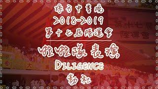Publication Date: 2018-11-17 | Video Title: 孫方中書院 | 2018-2019 第十七屆陸運會 | 啦啦