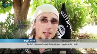 الولايات المتحدة: القطاع الخاص يتصدى لمحاولات داعش تجنيد الشباب على الإنترنت