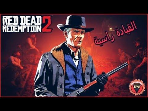 ريد ديد 2 | معلومات مخفية عن خوسيا ماثيوس ! | القائد الفعلي للعصابة !
