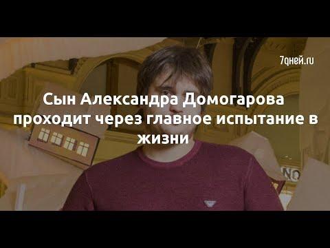 Сын Александра Домогарова проходит через главное испытание в жизни  - Sudo News