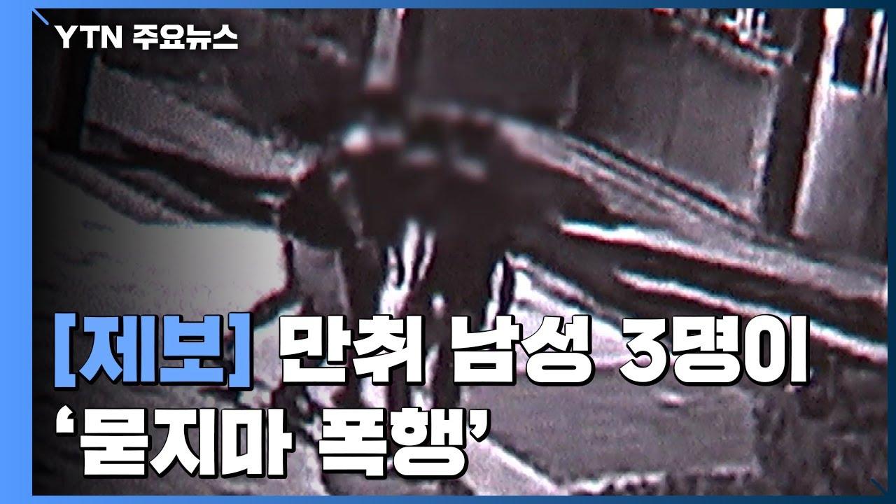 "Download [제보는Y] ""기분 나쁘니 좀 맞자""...만취한 남성 3명이 '묻지마 폭행' / YTN"