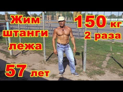 Жим 150 кг 2 раза в 57 лет. Генетика для силовых тренировок