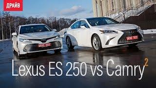 Lexus ES 250 vs Toyota Camry 2019