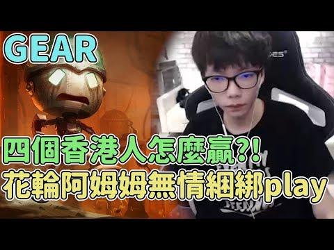 【Gear】當4個香港人同隊會發生什麼情況?花輪阿姆姆無情綑綁Play!