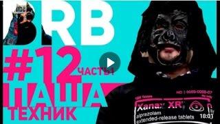 Big Russian Boss Show | Выпуск #12 | Паша Техник | Часть 1