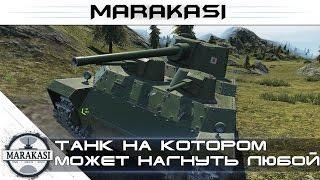 Танк на котором может нагнуть даже средний игрок World of Tanks