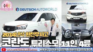 [5분 중고차] 쌍용 코란도투리스모 LT 4WD 11인…