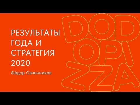 Итоги года и стратегия 2020. Фёдор Овчинников