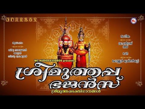 ശ്രീ മുത്തപ്പ ഭജന്സ്   SREE MUTHAPPA BHAJANS   Hindu Devotional Songs Malayalam   Muthappa Songs
